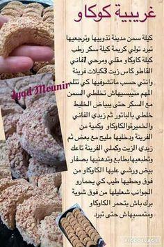 Arabic Sweets, Arabic Food, Algerian Recipes, Coffee Art, Truffles, Caramel, Food And Drink, Cooking Recipes, Yummy Food