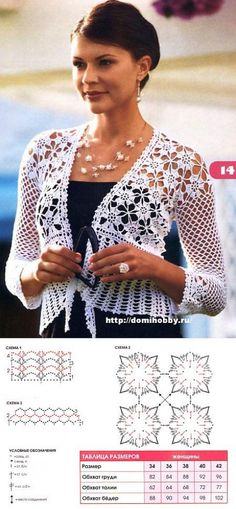 Bílá letní bunda Bílá vzdušná bunda je vyrobena z háčkovaných květinových motivů a vzoru z vonných látek.  Velikost 38 Materiály: 250 g bílé příze Mondial Nilo 8 (100% bavlna, 700 m / 150 g);  háček č. 2. JE POPIS