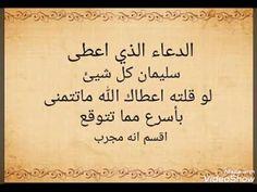 Islamic Inspirational Quotes, Islamic Quotes, Islamic Phrases, Quran Quotes Love, Arabic Love Quotes, Words Quotes, Islam Beliefs, Islam Hadith, Duaa Islam