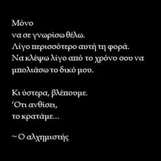 Romantic Mood, Quotes By Famous People, Greek Quotes, Wall Art Quotes, Keep In Mind, To Tell, Life Quotes, Poetry, Inspirational Quotes