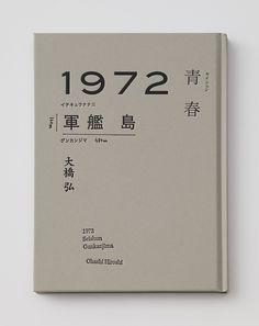 1972 Seishun Gunkanjima > more Client: Faces Publishing Year… Booklet Layout, Booklet Design, Book Design Layout, Book Cover Design, Books Art, Japanese Design, Korean Design, Catalog Design, Japanese Books