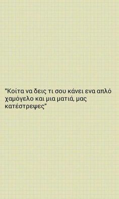 Book Quotes, Life Quotes, Endless Love, Greek Quotes, Falling In Love, Philosophy, Motivational Quotes, Self, Love You