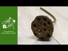 Коробочка лотоса из зефирного фоамирана - https://www.youtube.com/watch?v=jQvTMx77ZSo