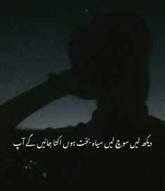 One Line Quotes, Lines Quotes, Urdu Poetry, Silhouette, Silhouettes