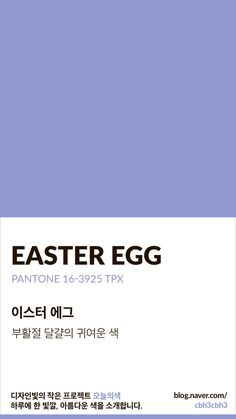 Color of today: Easter Egg디자인빛의 작은 프로젝트 오늘의색은 하루에 한 빛깔, 아름다운 색과 재미... Flat Color Palette, Colour Pallette, Pantone Colour Palettes, Pantone Color, Paleta Pantone, Color Patterns, Color Schemes, Paint Sample Cards, Web Design