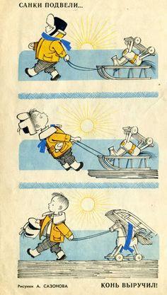 """А. Сазонов. Журнал """"Веселые картинки"""" №3 1960 г."""