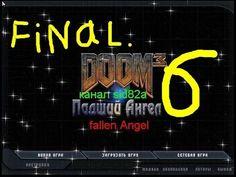 Doom III - Падший Ангел серия № 6 Fine