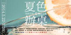博客來:夏色辦桌 Email Design, Web Design, Social Media Ad, Event Banner, Japanese Graphic Design, Book Layout, Creative Posters, Banner Design, Slogan