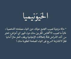 الحيونيميا Funny Arabic Quotes, True Quotes, Words Quotes, Funny Quotes, Qoutes, Love Husband Quotes, Quote Citation, Beautiful Arabic Words, Talking Quotes