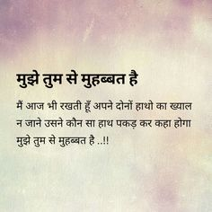 Hindi Words, Hindi Shayari Love, English Wisdom, Desire Quotes, Dear Zindagi, Love Connection, Indian Quotes, Dear Crush, Quotations