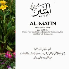 Al Asma Ul Husna 99 Names Of Allah God. The 99 Beautiful Names of Allah with Urdu and English Meanings. Religion Quotes, Islam Religion, Allah God, Allah Islam, Islam Hadith, Quran Quotes Inspirational, Islamic Love Quotes, Muslim Quotes, Motivational Quotes
