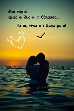 Romantic Mood, Greek Words, Greek Quotes, Deep Thoughts, Love Quotes, Lyrics, Sayings, Funny, Hugs