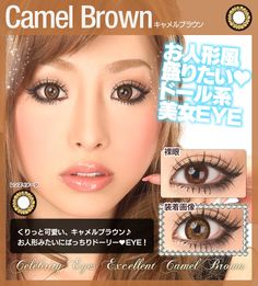 Adored by Japanese Popteen & gyaru models, our Candy Magic King Size circle contacts go wonderfully with gyaru dolly eye makeup. Top off with a pair of dramatic false lashes for a cute, sweet look!  circle lens colored contacts cosmetic eye contacts fashion contact lenses from EyeCandy's