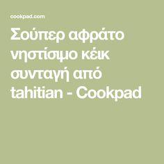 Σούπερ αφράτο νηστίσιμο κέικ συνταγή από tahitian - Cookpad