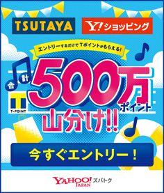 ログアウトしました。 - Yahoo! JAPAN Graph Design, Web Banner Design, Promotional Design, Japan Design, Sale Banner, Text Style, Text Effects, Typography Logo, Design Elements