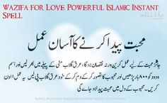 Wazifa for Love Powerful Islamic Instant Spell