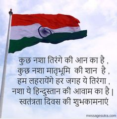 Happy Independence Day Wishes 2018 Slogan For Independence Day, Indian Independence Day Quotes, Independence Day Shayari, Happy Independence Day Wishes, Happy Independence Day Images, Independence Day Drawing, Independence Day Wallpaper, Very Inspirational Quotes, August Quotes