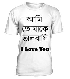 I Love You - আমি তোমাকে ভালবাসি  #gift #idea #shirt #image #mother #father #wife #husband #hotgirl #valentine #marride