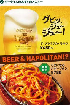 バータイムのおすすめメニュー ワイン ソーダー ザ・プレミアム・モルツ¥480〜 くせになるナポ〜リタン¥780