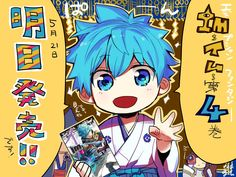 Manga Im fan arts pincel nail art 000 - Nail Art Golden Warriors, Priest, Anime, Geek Stuff, Nail Art, Seasons, Fan, Cute, Characters