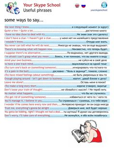 #useful #phrases, #English, #Rusian, Your Skype School material, #полезные #выражения, #английский