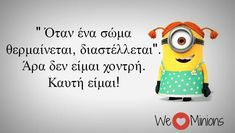 We Love Minions, Funny Greek Quotes, Minion Jokes, Old Memes, Funny Phrases, Clever Quotes, Jokes Quotes, One Liner, Fun Facts