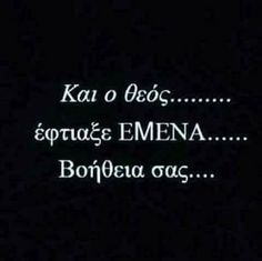 Funny Greek Quotes, Funny Quotes, April Zodiac Sign, Quotes To Live By, Life Quotes, My Philosophy, True Words, Just Me, Make Me Smile