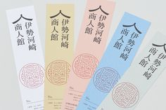 伊勢河崎商人館 - Daikoku Design Institute