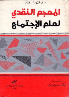 المعجم النقدي لعلم الاجتماع ريمون بودون و بوريكو Pdf