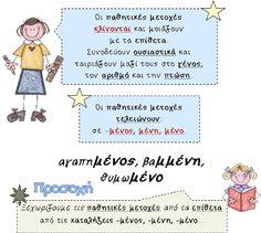 Grammar, Kai, Bullet Journal, Words, School, Horse