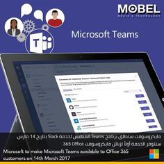 #Microsoft to make Microsoft #Teams available to #Office365 customers on 14th March 2017   #MOBEL . . مايكروسوفت ستطلق برنامج Teams المنافس لخدمة Slack بتاريخ 14 مارس. ستتوفر الخدمة أولا لزبائن مايكروسوفت Office 365 . . _______________ . #Android #iOS #Apple #Samsung #APK  #App #Bahrain #Programming #mobelmedia #developer . For More Apps & Info Follow Us: #Instagram & #Twitter @mobelmedia . Web: mobelmedia.com