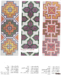 Palestinian Cross Stitch Patterns - Majida Awashreh - Picasa Web ..These designs resemble some of the tile patterns..