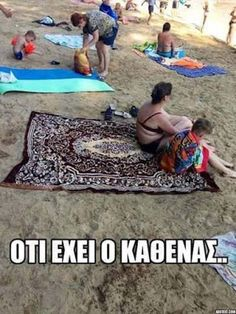 Greek Memes, Funny Greek Quotes, Funny Texts, Funny Jokes, Hilarious, Summer Humor, Are You Serious, Funny Clips, Just For Laughs