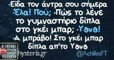 Funny Greek, Cheer Up, Wise Words, Just In Case, Crying, Funny Quotes, Jokes, Humor, Chistes