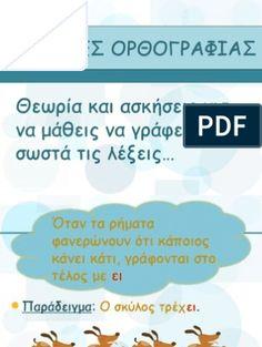 ώ Kai, Greek Language, School Organization, Special Education, Kindergarten, Teacher, Learning, School Organisation, Professor