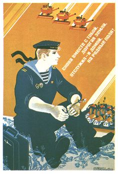 Soviet Poster. SSSR.Plakat: Served on home and native fields!