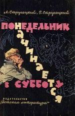Братья Стругацкие «Понедельник начинается всубботу»