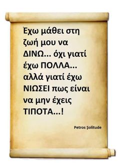 Silly Quotes, Motivational Quotes, Greek Quotes, True Stories, Letter Board, Philosophy, Wisdom, Positivity, Facts