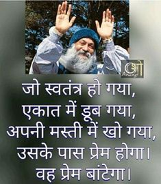 Osho, Fan, Club, Motivation, Quotes, Quotations, Hand Fan, Quote, Fans