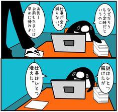かわいいのに毒舌!世の中の理不尽にズバッと斬り込むペンギンに惚れる 10選 | 笑うメディア クレイジー Anime Comics, Jokes, Relationship, Humor, Manga, Funny, Twitter, Art, Reading