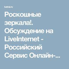Роскошные зеркала!. Обсуждение на LiveInternet - Российский Сервис Онлайн-Дневников
