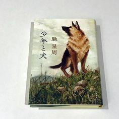 直木賞受賞「少年と犬」 犬を愛する人の共感を呼ぶストーリー   sippo(シッポ)   Cover, Books, Libros, Book, Book Illustrations, Libri