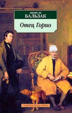 """Оноре де Бальзак """"Отец Горио"""" отзывы   Блог книгомана"""