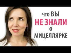 МИЦЕЛЛЯРНАЯ ВОДА - Эксперты ПРОТИВ..?! - YouTube