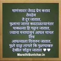 65 Best Good Thoughts Images Marathi Quotes Marathi Status Good