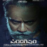 Bharjari 2017 Kannada Movie Songs Download Some Info: Bharjari ...