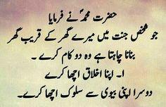 Hassanツ😍😘 Prophet Muhammad Quotes, Hadith Quotes, Quran Quotes, Wisdom Quotes, Words Quotes, Qoutes, Poetry Quotes, Urdu Poetry, Sayings
