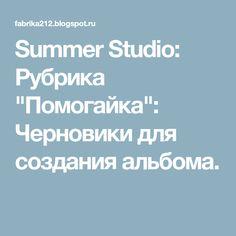 """Summer Studio: Рубрика """"Помогайка"""": Черновики для создания альбома."""
