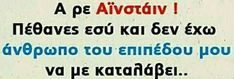 Greek Quotes, Favorite Quotes, Georgia, Funny Quotes, Jokes, Inspiration, Humor, Funny Quites, Chistes