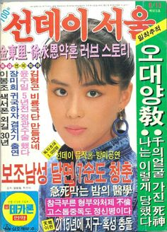 new yorker magazine Vintage Magazines, Vintage Ads, Vintage Posters, 80s Ads, South Korea Photography, Modern History, Korean Artist, Retro Design, Naive